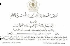 اليوبيل الذهبي لميلاد الملك الحسين