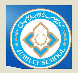 شعار مدرسة اليوبيل