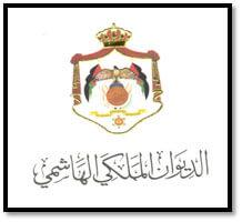 الديوان الملكي الهاشمي 1