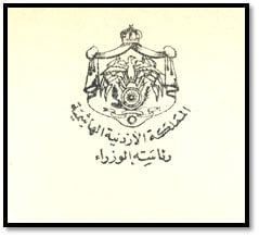 المملكة الاردنية الهاشمية رئاسة الوزراء 1