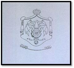 شعار المملكة الأردنية الهاشمية