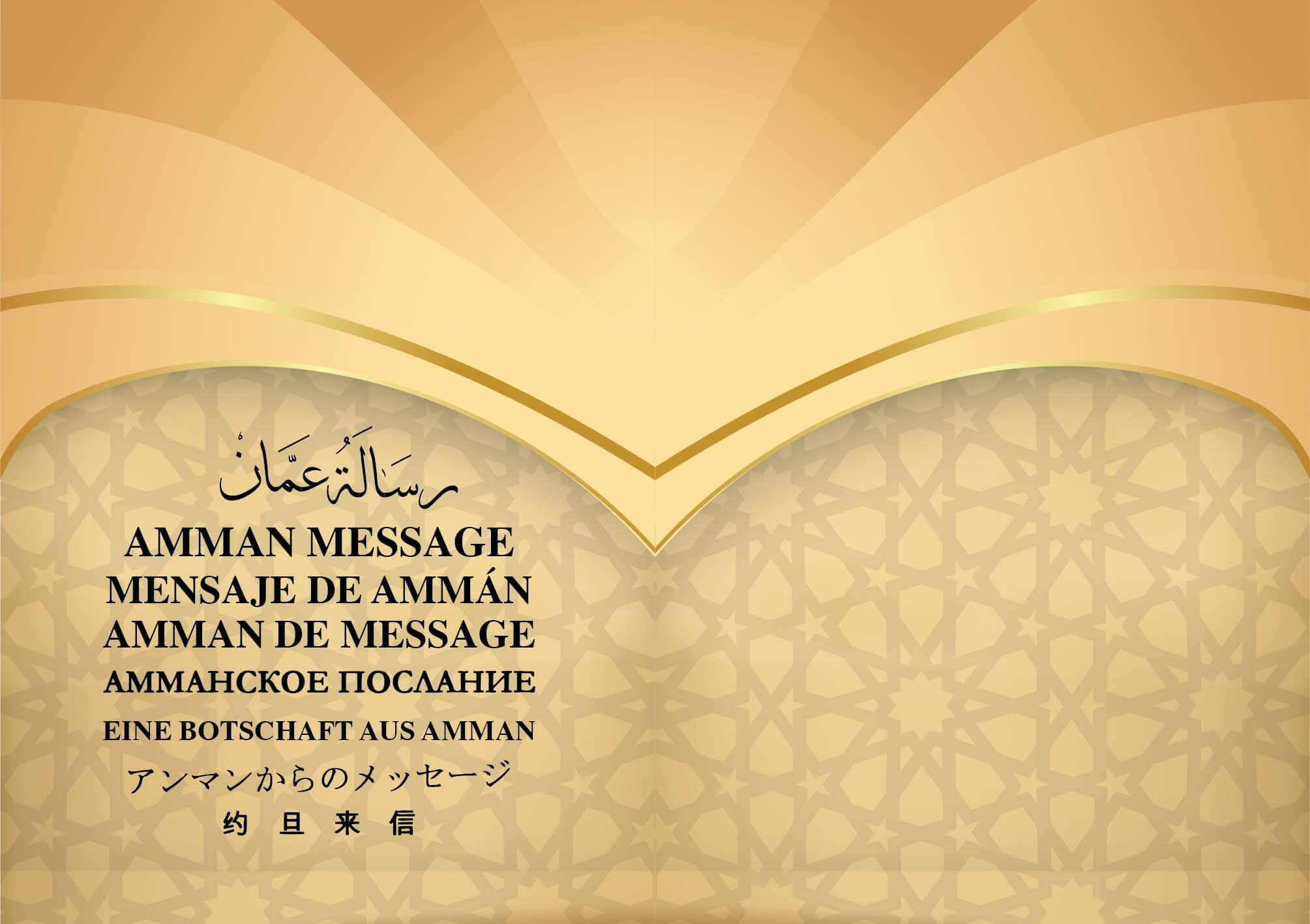 رسالة عمان
