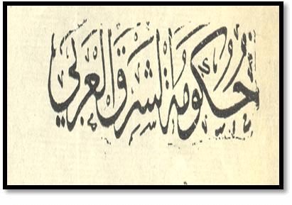 حكومة الشرق العربي