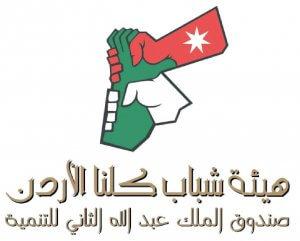 شعار هيئة شباب كلنا الاردن